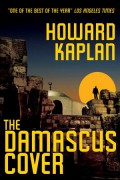 The Damascus Cover : Howard Kaplan